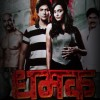 Dhamak (Marathi) First Day Collection- 1st Day Business Report