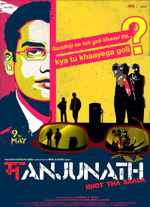 manjunath-movie