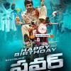 Power (Telugu) Movie Wiki, Starcast, Story, Release Date & Trailer