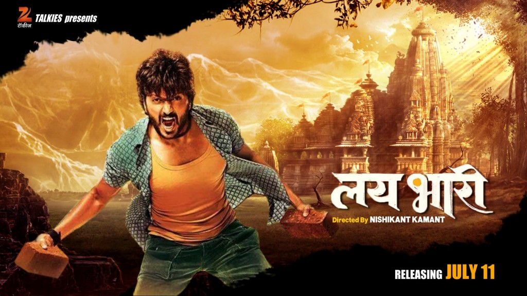 Lai Bhaari (Marathi) First Day Collection- Opening Day Box Office Report