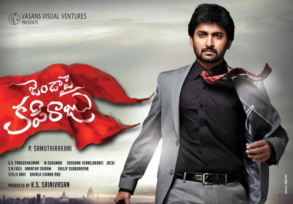 Jenda-Pai-Kapiraju-first-lookJenda-Pai-Kapiraju-first-look