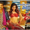 Jr. NTR's Rabhasa 2nd Day Collection- Saturday Business Report