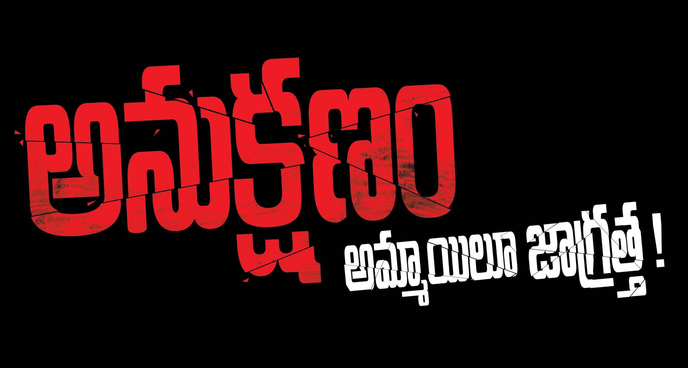 Anukshanam (Telugu) First Day Collection- Released on Saturday