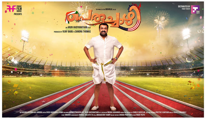 Peruchazhi (Malayalam) 5th Day Total Box Office Collection