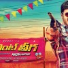 Current Teega (Theega) 2nd Day Box Office Collection Report