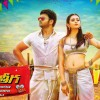Current Teega First (1st) Day Collection- Friday Box Office Report