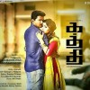 Kaththi (Tamil Action Thriller)- Movie Wiki, Starcast & Trailer