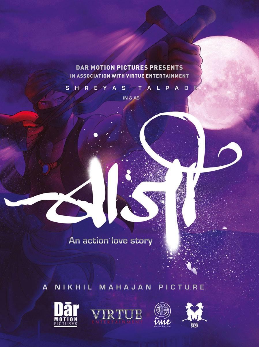 baji marathi poster