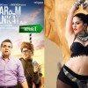 Ek Paheli Leela vs Dharam Sankat Mein Box Office Performance