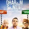 Dharam Sankat Mein movie Details: Starcast, Story & Release Date