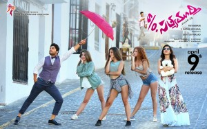 son of satyamurthy movie collection
