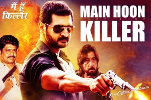 main hoon part time killer movie review