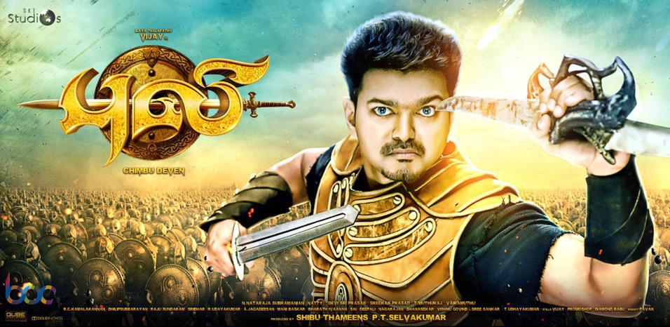 puli tamil movie teaser
