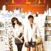 I Love NY (New Year) 1st / 2nd / 3rd Day Box Office Collection: Report