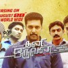 Thani Oruvan (Tamil) 1st Day Collection: Started on a Good note at Box Office