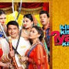 Kis Kisko Pyaar Karoon (KKPK) 1st Day Collection : Kapil Sharma takes an Amazing start in Bollywood