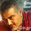 Ajith Kumar's Thala 56 Titled as 'Vedhalam': First Look Poster is Out Now