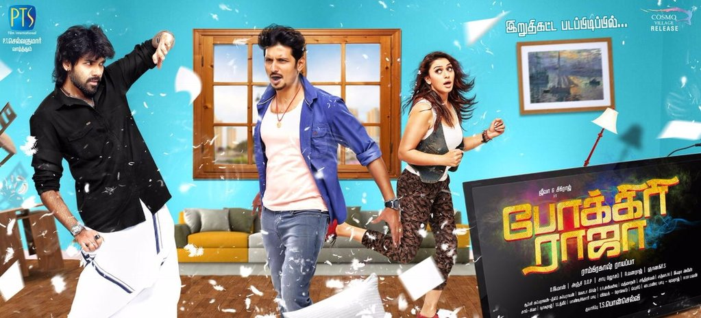 pokkiriraja 2016 first look