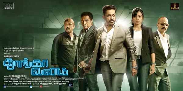 thoongavanam booking
