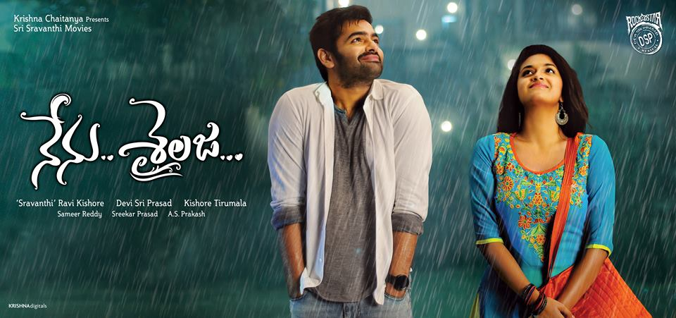 Nenu Sailaja Box Office Collection