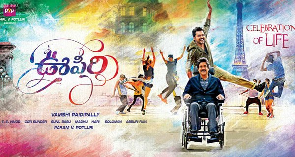 oopiri telugoopiri telugu box office collectionu