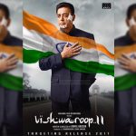 Vishwaroopam 2 (Vishwaroop 2) First Look: Kamal Haasan's Bilingual Spy Thriller to Release in 2017