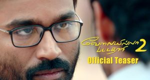 VIP 2 First Look