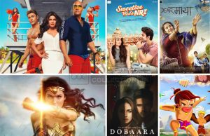 1st day collection of baywatch, wonder woman, dobaara, sweetiee weds nri, dear maya, hanuman da damdaar