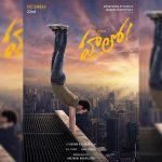 First Look of Akhil Akkineni's Next titled Hello, Set to Release on 22 December 2017