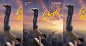 First Look: Akhil Akkineni's next titled Hello, set to release on 22 December 2017