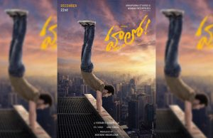 First Look: Akhil Akkineni's next titled Hello, set to release on 22 December 2017