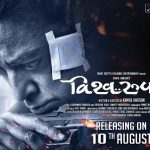 Vishwaroop 2 (Vishwaroopam 2) 1st Day Collection Prediction at the Indian Box Office