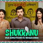 Shukranu Review: It tells a Sensitive Topic with a Perfect Dose of Entertainment!